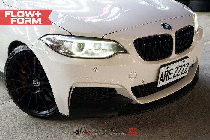 ㊣ HRE-FF15 旋壓輕量化 BMW F22.F30.F10.G30.F80.F82.F87 各系列規格 / 制動改