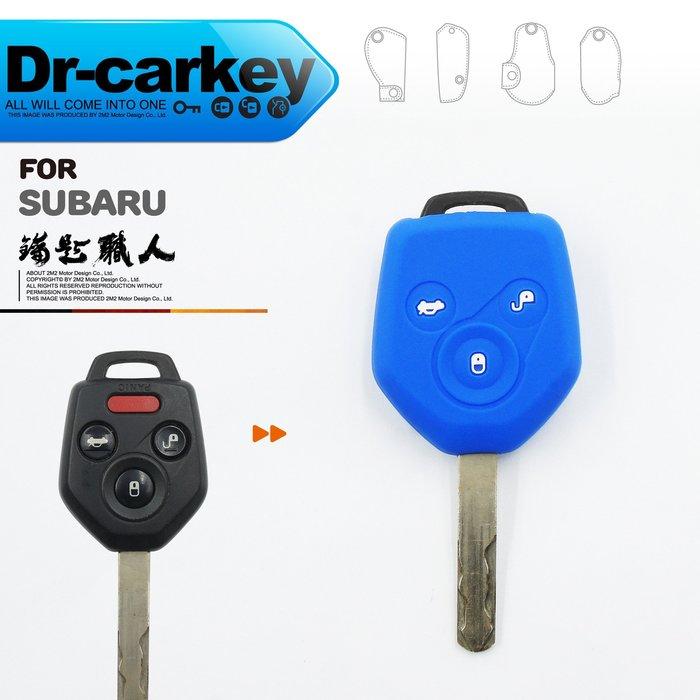 【鑰匙職人】SUBARU LEGACY FORESTER WRX SIR BRZ 速霸陸 汽車晶片鑰匙 矽膠套 果凍套