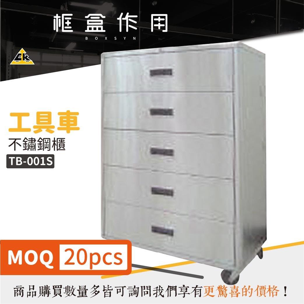 框盒x不銹鋼 不鏽鋼櫃 TB-001S 零件抽 置物櫃 零件櫃 分類櫃