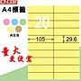 『辦公好夥伴』【longder龍德】電腦標籤紙 ...
