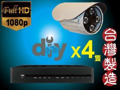 台中西區 新品到 正1080P Full HD 監控錄影主機+4顆攝影機+2TB硬碟+80米線 變壓器 轉接頭保固一年