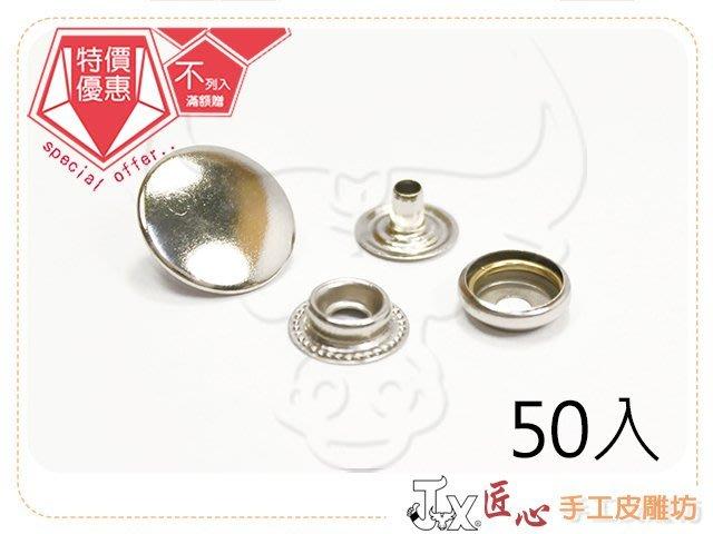 ☆匠心手工皮雕坊☆ 牛仔釦20mm(銀)(A32201-2) 50入  /壓釦 彈簧釦 DIY 拼布 皮革 五金材料