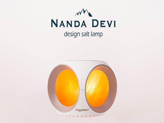 |愛媽媽全館8折|ambion lighting 塩光 NANDA DEVI喜馬拉雅玫瑰鹽晶燈-雅緻白 現貨