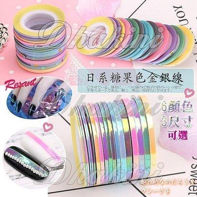 《 美甲糖果色金銀線-寬3MM》~6色可選,幻彩、人魚、法式指甲貼,裝飾線帶背膠