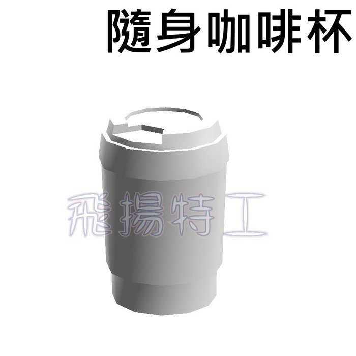 【飛揚特工】小顆粒 積木散件 SFE787 隨身咖啡杯 飲料 甜點 派對 食物 配件 零件(非LEGO,可與樂高相容)