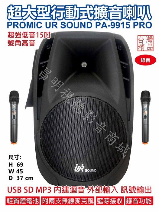 【昌明視聽】普洛咪 UR SOUND 攜帶式擴音喇叭 PA-9915 PRO 200瓦 藍芽 附2支無線麥克風 15吋