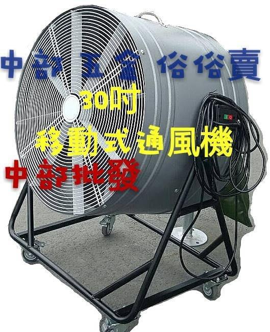 『超強風』30吋 移動式通風機 畜牧風扇 抽送風機 排風機廠房散熱風扇 抽風機 工廠通風 排風機 廠房散熱 送風機