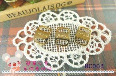 HC003【每組3個20元】11*9MM合金材質緞帶扣環八字扣-小號(金色)☆DIY材料手作髮飾半成品【簡單心意素材坊】