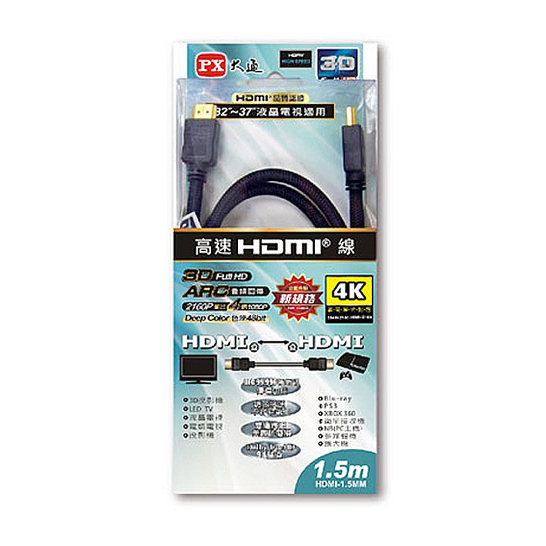 【含稅】PX大通 HDMI-1.5M (1.5米) 高畫質影音HDMI線 (HDMI-1.5MM) PS3、PS4
