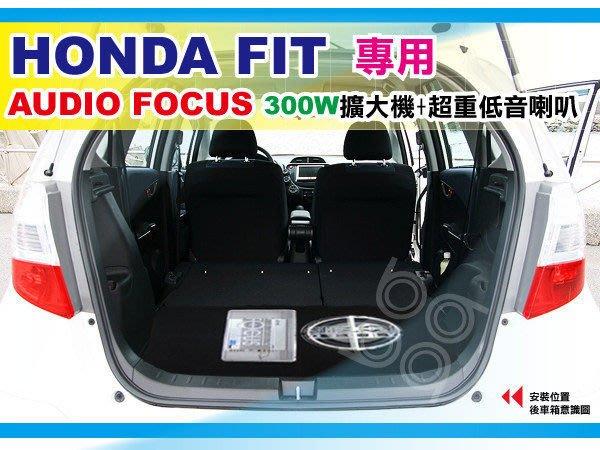 九九汽車音響 Honda Fit 專用 Focus 300W擴大機+超重低音喇叭~高雄