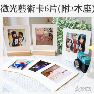 【東京正宗】 微光 半透明 藝術卡 拍立得框 6片/組 附2木座  質感 影像 紀念日 禮物