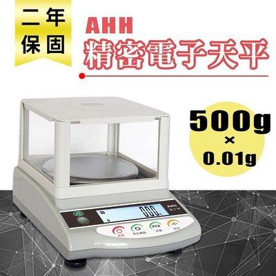 AHH 精密電子天平【500g×0.0...