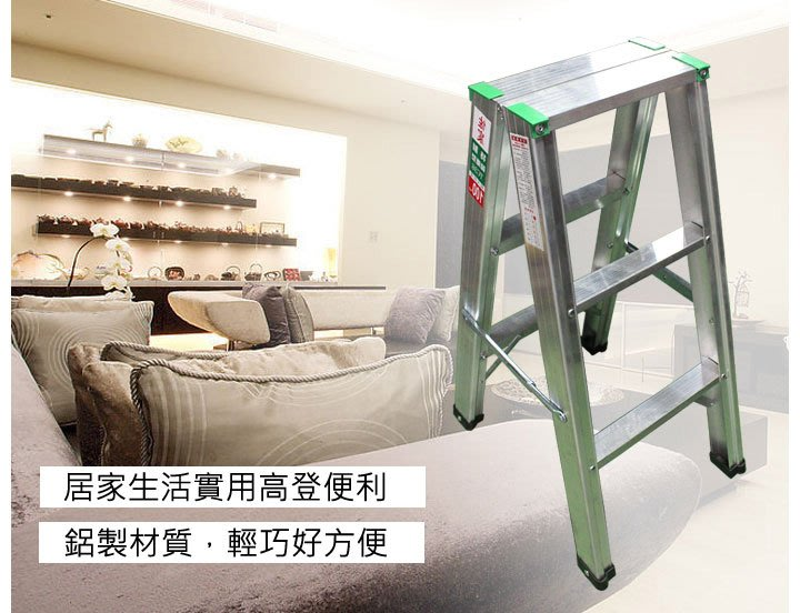 【3尺特製鋁梯】台灣製造 荷重100KG 三階鋁梯 A字梯TC363[金生活]