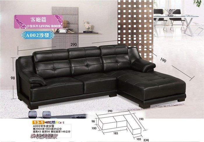 【DH】商品貨號Q13-1商品名稱《A002》L型半牛皮面造型沙發組 。細膩精緻造型。主要地區免運費
