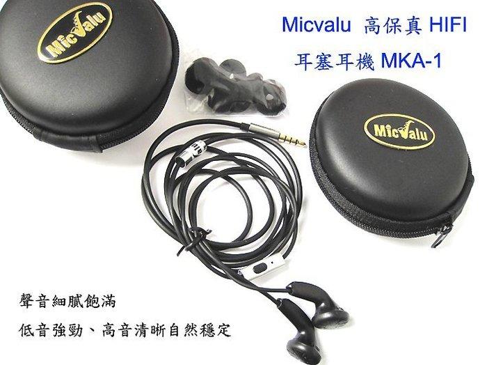 Micvalu 高保真HIFI耳塞耳機 MKA-1送166種音效軟體需要另外下標