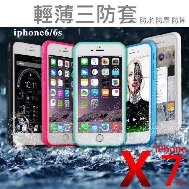 v 輕薄 三防 手機殼 防水 防塵 防摔 iphone x 8 7 Plus 6S 5S SE 10 超輕 質感 保護殼