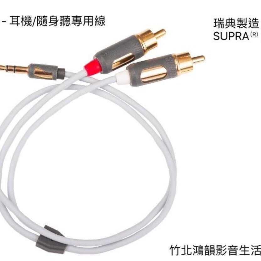 面可議價 來電店內更便宜 竹北鴻韻音響影音生活館 迎家音響 SUPRA MP-2RCA - 耳機/隨身聽專用線 1米