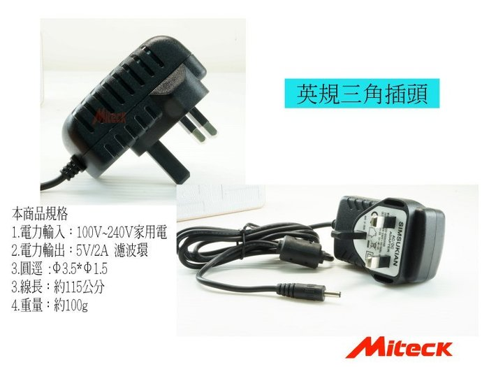 Miteck 英規變壓器 插頭 三角插頭 5V/2A