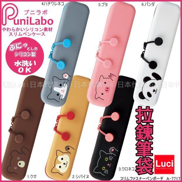 小豬長型拉鍊筆袋 收納包 A-7717 LIHIT LAB.  喜利 交換禮物 日本限定  LUCI日本代購