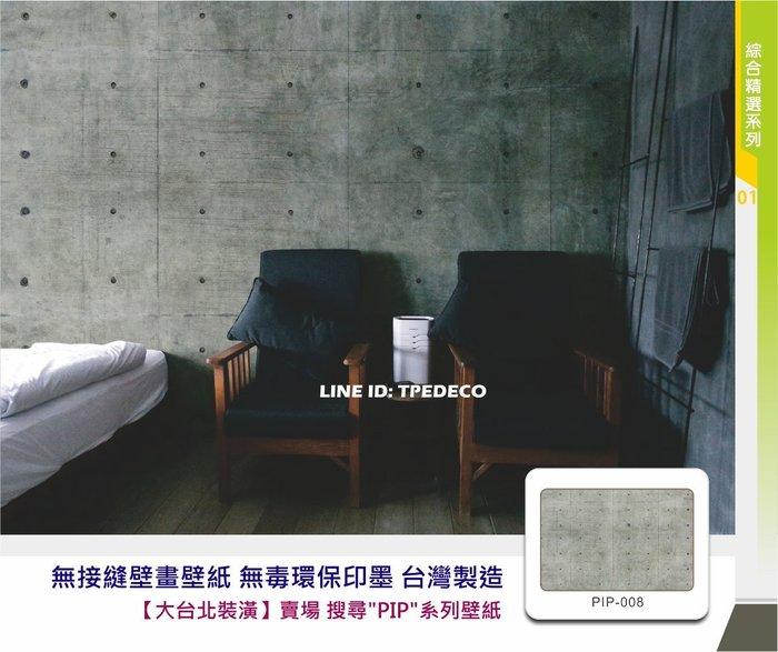 【大台北裝潢】PIP無接縫設計壁畫壁紙 大型主題牆 台灣製造 無毒環保印墨 餐廳咖啡廳商空 <008-工業風清水模>