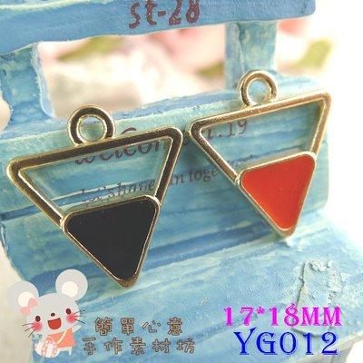 YG012【每個14元】17*18MM精緻簡約三角合金掛飾(二色)☆古董小物ZAKKA配飾吊飾耳環材料【簡單心意素材坊】
