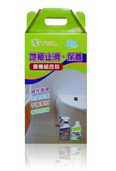 【( *^_^* ) 新盛油漆行】微米科技環保地板止滑劑 溫泉  游泳池  浴室 廚房  磁磚地磚防滑