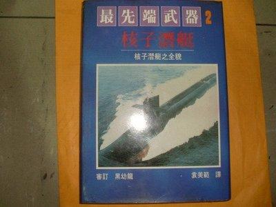 憶難忘書室☆早期懷舊民國75年牛頓出版社初版----最先端武器~核子潛艇共1本