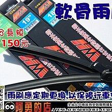 大高雄【阿勇的店】HM  軟骨雨刷 MAZDA CX-9 CX9 尺寸 26    16