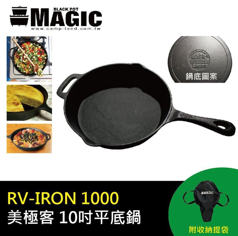 【山野賣客】MAGIC RV-IRON 1000 美極客10吋平底煎鍋 平底鍋 荷蘭鍋 鑄鐵鍋