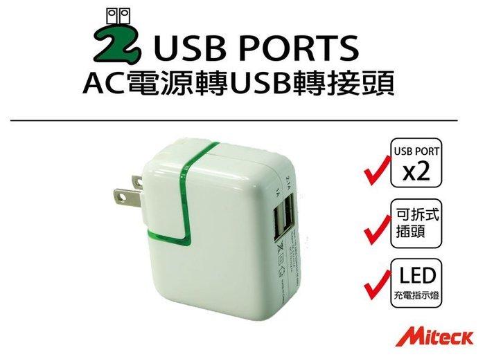 SounDo Miteck  2埠 智慧USB充電插頭