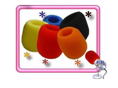 【鈞釩音響】台灣製造~ 麥克風專用 防塵罩 海綿套 1包( 5只)可清洗