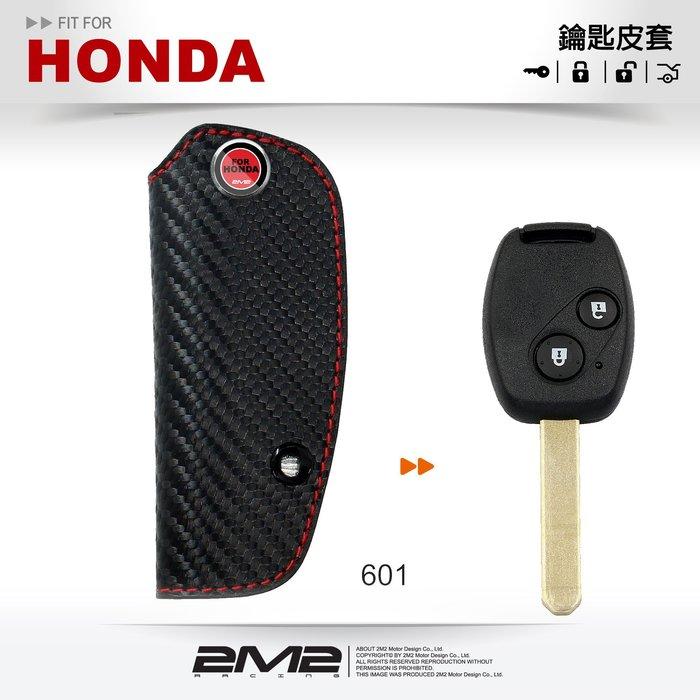 【2M2】HONDA CIVIC 8 K12 CRV-2 FIT2 本田汽車 鑰匙 皮套 傳統型鑰匙 鑰匙包 鑰匙皮套
