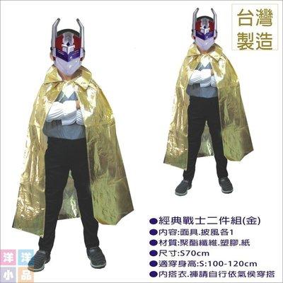 【洋洋小品】【經典戰士二件組-金色-S】 萬聖節化妝表演舞會派對造型角色扮演服裝道具