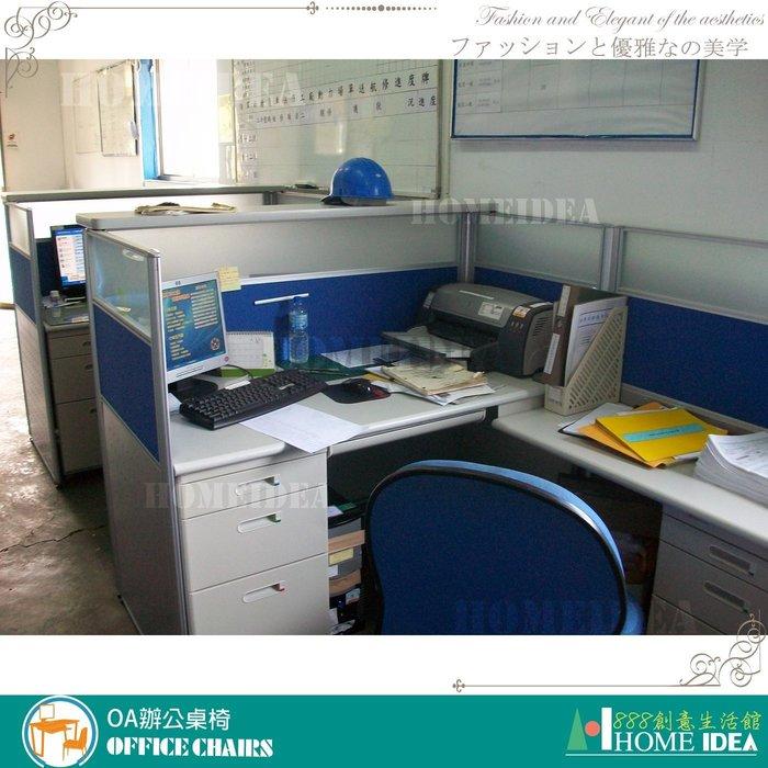 『888創意生活館』176-001-299屏風隔間高隔間活動櫃規劃$1元(23OA辦公桌辦公椅書桌l型會議桌)屏東家具