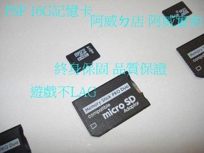 PSP 32G 記憶卡+PSP 2007原廠電池(psp3007可用)+PSP 快速充電器