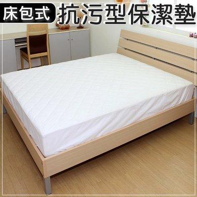 床包式鋪棉保潔墊【雙人加大6尺】 防汙.防塵.隔絕髒汙.保護床墊 可水洗 MIT台灣製造Y7 華隆寢具