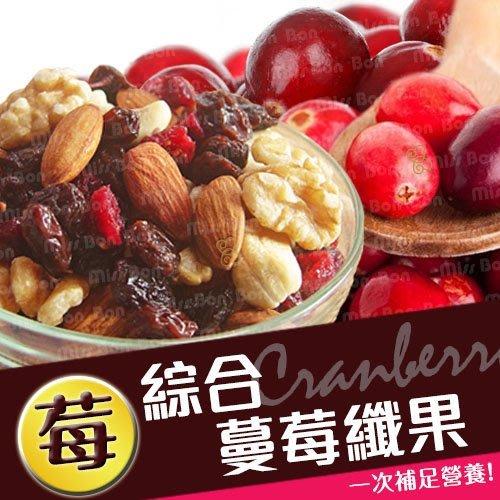 好吃堅果零食。綜合蔓莓纖果140g-無調味,低溫烤焙不易上火! 一次吃到多種堅果及莓果的營養素 ☆║蜜絲棒棒║☆