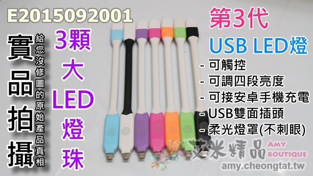 【艾米精品】LED USB燈3代『六色可選』可隨意彎USB LED燈筆電LED燈小米隨身燈小米燈小米風扇竹蜻蜓