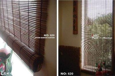 【篁城竹簾】戶外款竹簾型號620,專用於室外抗潮抗風抗日曬超耐用、裝潢界達人推薦款