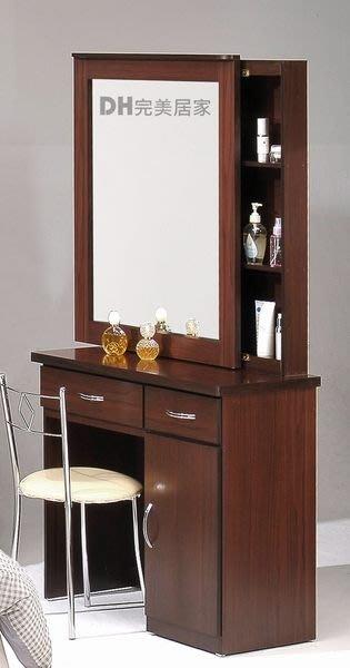 【DH】貨號AF-C09《蕾恩貝》2.8尺胡桃拉門鏡台椅組˙質感一流˙沉穩設計˙主要地區免運