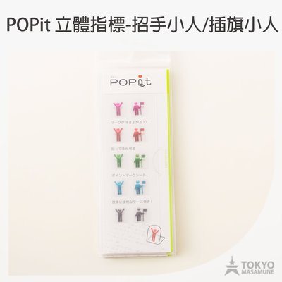【東京正宗】日本 Kamiterior POPit 系列 立體 指標 標籤貼 便利貼 招手小人/插旗小人