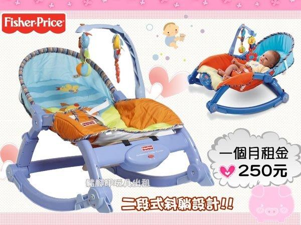 °✿豬腳印玩具出租✿°費雪可攜式兩用安撫躺椅(14)~即可租