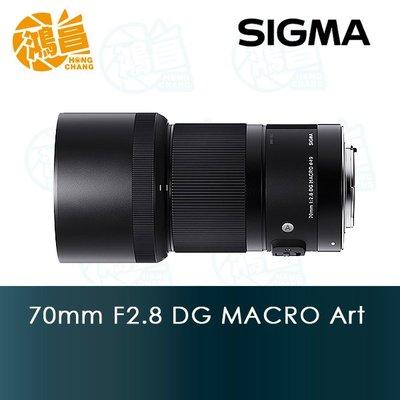 【鴻昌】SIGMA 70mm F2.8 DG MACRO Art 恆伸公司貨 canon sony E-mount