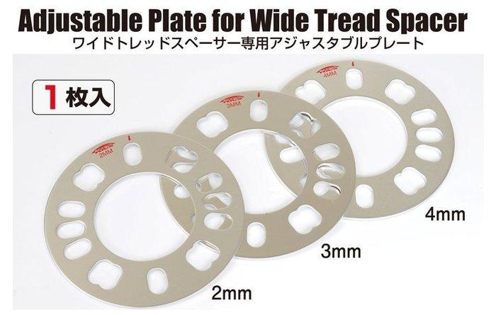 JD-MOTORS 日本 KYO-EI 輪圈墊片 鋁圈墊片 SPACER 墊寬器 2mm 3mm 4mm  現貨供應