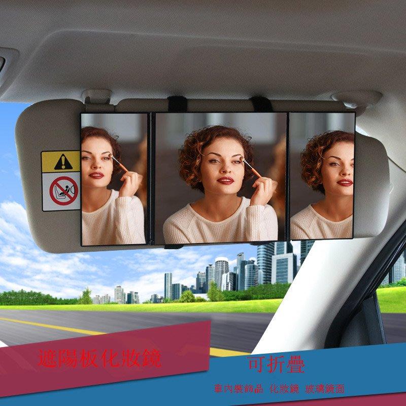 汽車遮陽板化妝鏡子大號汽車化妝鏡車用遮陽板車載梳妝鏡玻璃鏡面