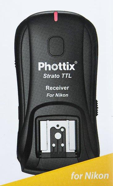 呈現攝影-德國Phottix Strato TTL 無線閃燈觸發器 Nikon 簡易TTL引閃器 閃光燈 離機閃 單接收x1