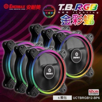 『高雄程傑電腦』 安耐美 ENERMAX 金彩蝠 RGB 12公分 風扇 六顆包裝【實體店家】