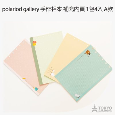 【東京正宗】 polariod gallery 寶麗來 6孔 補充內頁 拍立得 彩色 手作 內頁 A款-咖啡午茶 4枚入