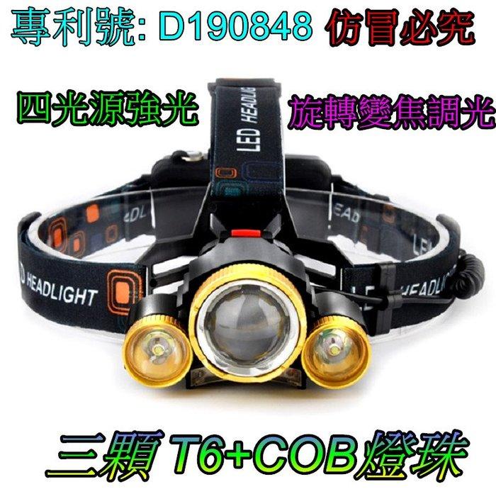 全新上市-美國T6*3+COB超強光頭燈-專利產品仿冒必究2600流明露營登山維修戶外照明採果18650雲火光電