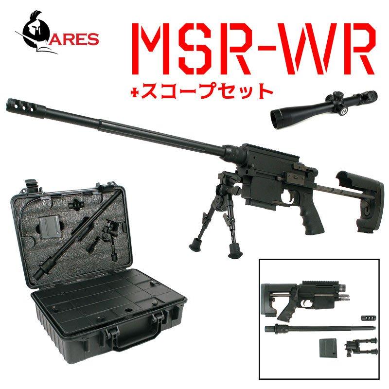 Speed千速(^_^)Ares MSR WR 手拉空氣狙擊槍(現貨)